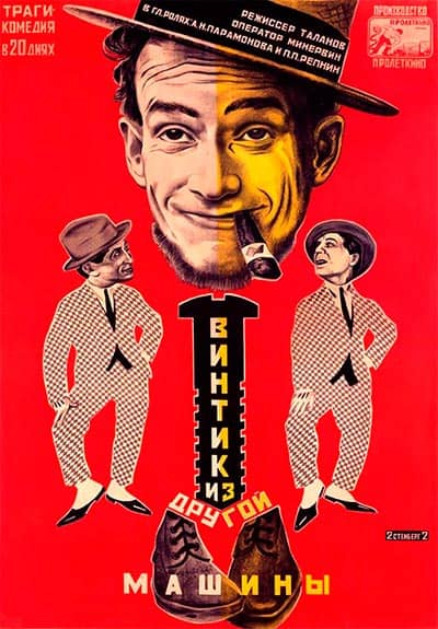 1926 the screw from another machine hermanos stenberg
